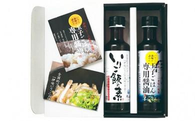 [№5850-0279]讃岐の素「いりこ飯の素 玉子ご飯専用醤油セット」