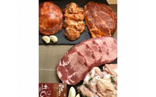 No.063 牛タン・豚肉バラエティセット