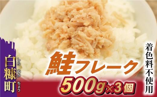 [№5723-0135]鮭フレーク【500g×3個】 今なら「鮭とばイチロー100g」プレゼント