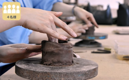 852 芸術の秋!匠に学ぶ陶芸体験4名様