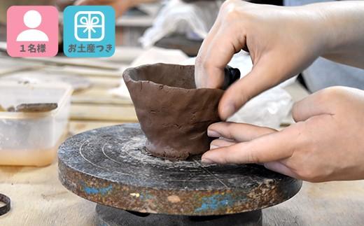 849 【お土産つき】芸術の秋!匠に学ぶ陶芸体験1名様