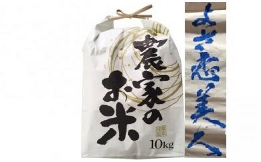 平成30年度 新米(精白米) 特別栽培米「よさ恋美人」