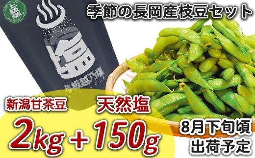 Z8-019【新潟甘茶豆2kg+天然塩150g】季節の長岡産枝豆セット