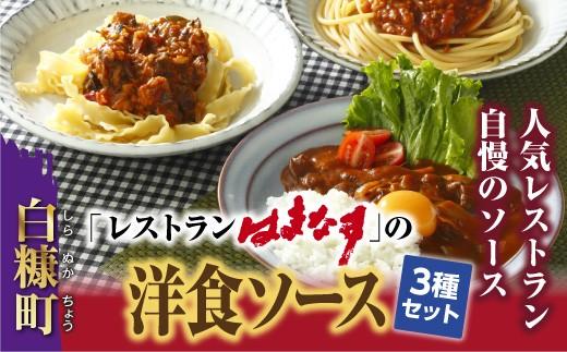 [№5723-0157]「レストランはまなす」の洋食ソースセット【3個入り】 今なら「鮭とばイチロー100g」プレゼント