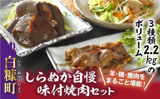 [№5723-0153]羊・鶏・鹿肉をまるごと堪能! しらぬか自慢 味付き焼肉セット【2.2kg】 今なら「鮭とばイチロー100g」プレゼント