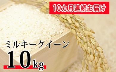 [№5899-0151]平成30年産環境こだわり近江米ミルキークイーン10kg 10ヶ月連続お届け