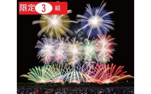 T30-001 【限定3組】赤川花火観覧とマイカープラン坂本屋2名