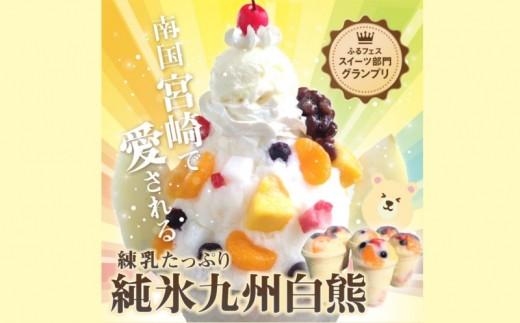 MK-9901_ふるフェス スイーツ部門グランプリ受賞!南国宮崎で愛される練乳たっぷり九州白熊