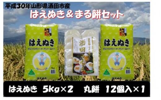 NB422 平成30年産 はえぬき&まる餅セット NO