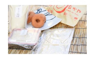 ゆば・豆乳ドーナツ満足セット