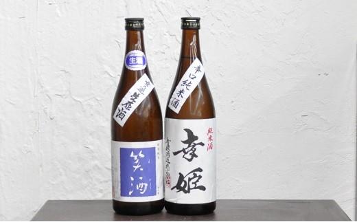 B-148  【鹿島の酒】幸姫酒造 純米酒 2本セット