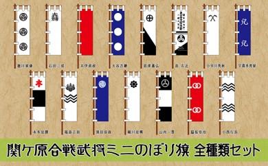 [№5927-0161]関ケ原合戦武将ミニのぼり旗 全種類セット