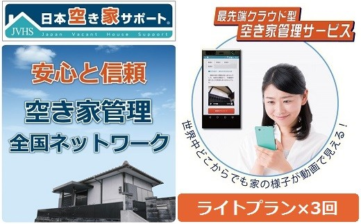 【15P】一戸建て住宅専用『空き家管理サービス』:ライトプラン [H01501]
