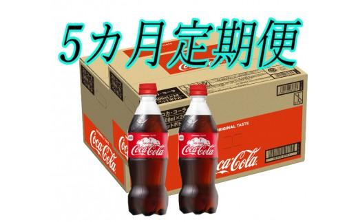 E-039 【5カ月定期便】コカ・コーラ 500mlPET(2ケース×5回)