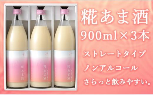 1-414新潟県産米の糀あま酒900ml×3本セット