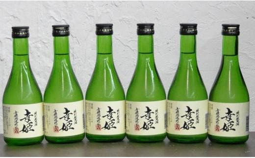 B-149  【鹿島の酒】幸姫酒造 特別純米300ml 6本セット