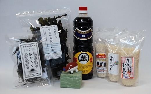 【E-21】いわみ小包(山&海)