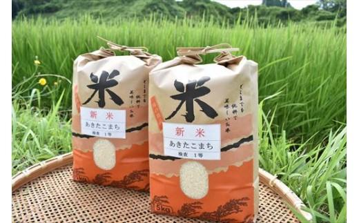 ☆水稲 あきたこまち 10kg