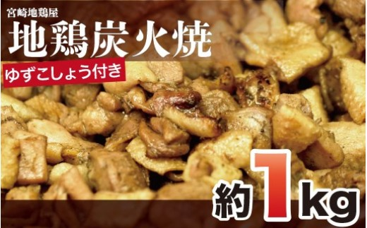 AAG-1 地鶏約1kg