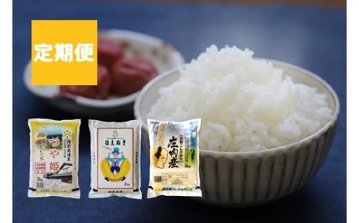 NC105 平成30年産米 土からこだわって育てた万田酵素栽培のつや姫 荘米つや姫2kg・はえぬき2kg・コシヒカリ2kg を4回お届けします SY