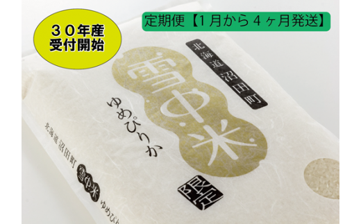 【40-6】30年産先行予約!雪中米(ゆめぴりか)定期便【1月~4ヶ月配送】