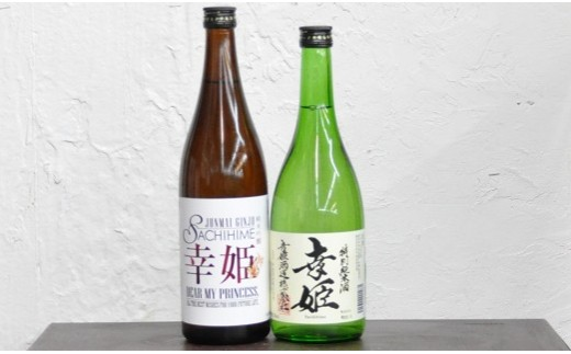 B-146  【鹿島の酒】幸姫酒造 純米吟醸 DEAR MY PRINCESS・特別純米 2本セット