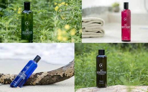 ACシャンプー、ACボディーソープ&アセロラ保湿化粧水セット