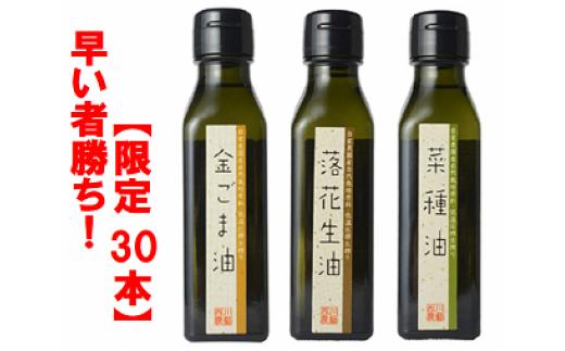 181.金ごま油・落花生油・菜種油 3本セット(生絞り植物油お試しセット)