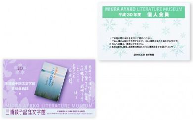 [№5543-0075]三浦綾子記念文学館 平成30年度賛助会員特別セット