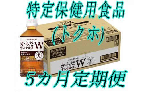 C5-008 【5カ月定期便】特定保健用食品 からだすこやか茶W350mlPET(1ケース×5回)