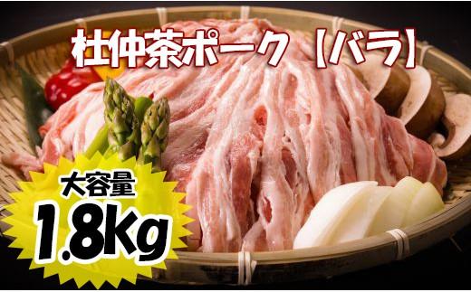 HMG173 杜仲茶ポークバラ大容量1.8㎏【しゃぶしゃぶ用】
