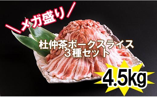 HMG177 杜仲茶ポークスライス3種セット【大容量4.5kg】