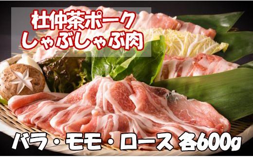 HMG008 【杜仲茶ポーク】しゃぶしゃぶ バラ・モモ・ロース 1.8 kg