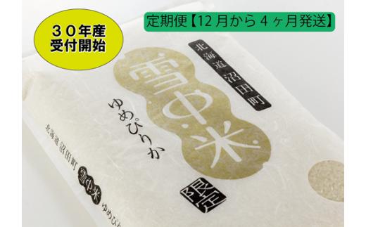 【40-4】30年産先行予約!雪中米(ゆめぴりか)定期便【12月~4ヶ月配送】