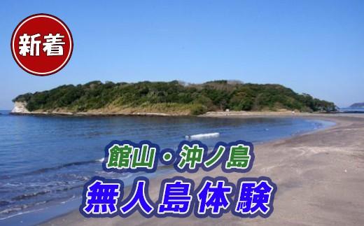 【B34】沖ノ島 無人島体験(歴史学習・自然観察・ビーチコーミング)