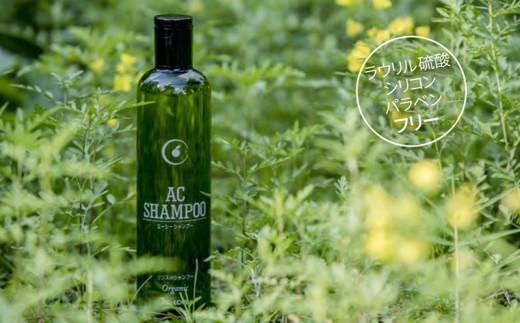 AC-SHAMPOO エーシーシャンプー(アセロラの香り)