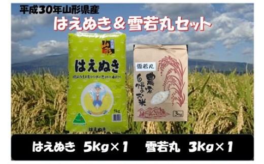NA348 平成30年産 はえぬき&雪若丸セット NO