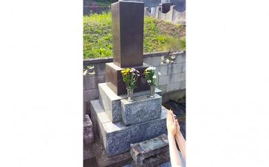 [№5819-0138]あんしん墓地見守りサービス(弐)