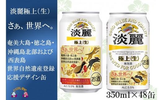 407淡麗極上(生)世界自然遺産登録応援デザイン缶(48缶)