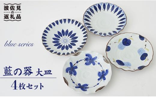 PA01【家族が囲む食卓の中心に♪】 藍の器 大皿 4枚セット【波佐見焼】【福田陶器店】【翔芳窯】