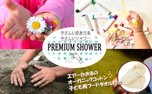【140006】ベビーキッズ子供赤ちゃんにもやさしい浄水シャワーおまけ付白