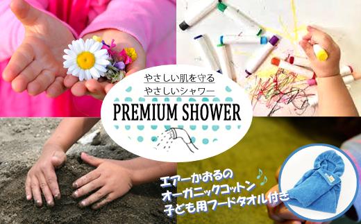 【140007】ベビーキッズ子供赤ちゃんにもやさしい浄水シャワーおまけ付青