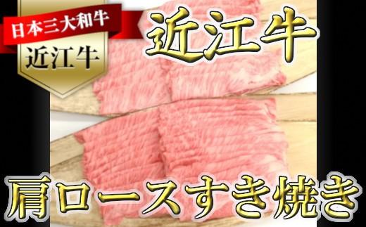 【総本家肉のあさの】極旨近江牛肩ロースすき焼き用【AE07-C】
