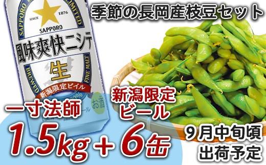 1-405【一寸法師1.5kg+缶ビール6缶】季節の長岡産枝豆セット(発送予定:9月中旬)