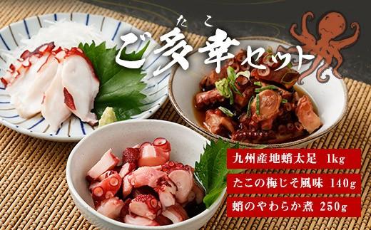 Q1805 カイセイ ご多幸セット(九州産地蛸太足、たこの梅じそ風味、蛸の柔らか煮)