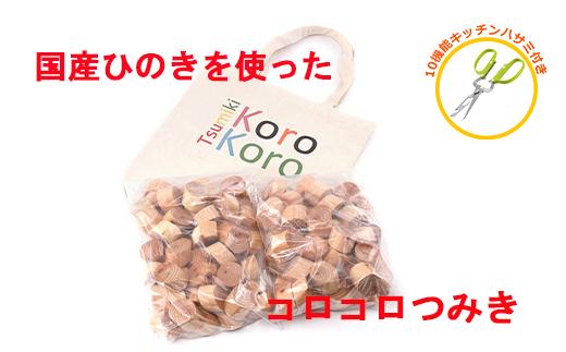 【60090】木のおもちゃ国産ヒノキのつみき優しい木の香り子供用贈り物