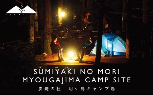 397 炭焼の杜 明ヶ島キャンプ場(みょうがしま) 1泊宿泊券【Bチケット】