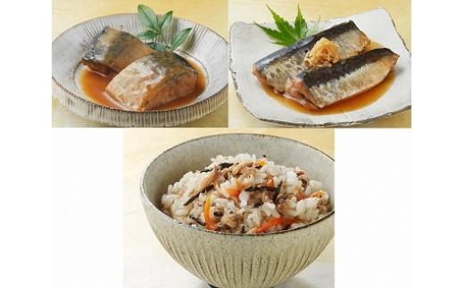 銚子の海の玉手箱!煮魚と混ぜご飯の素(3種セット)