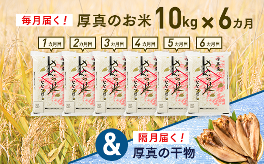 6ヵ月!毎月届く定期便「厚真のお米」10kg+あつまの干物3回コース