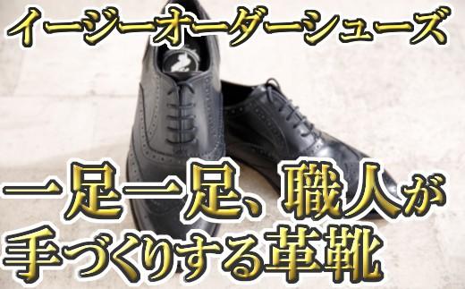 一足一足丁寧に作り上げるイージーオーダーシューズ・カーフ革【R011-C】